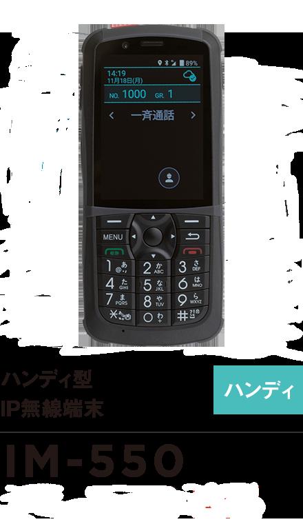 IM-550